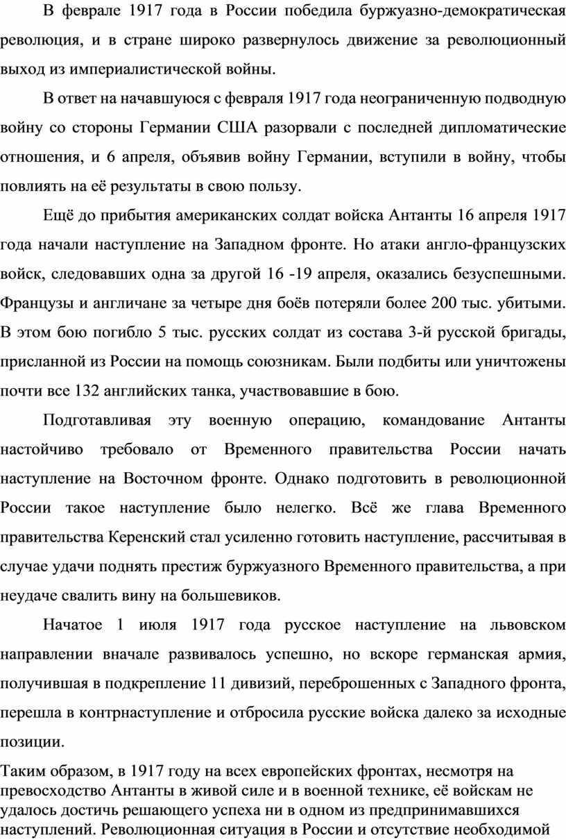 В феврале 1917 года в России победила буржуазно-демократическая революция, и в стране широко развернулось движение за революционный выход из империалистической войны