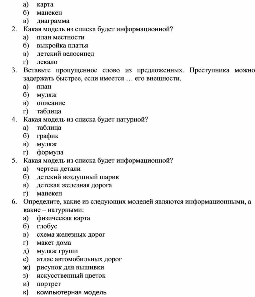 Какая модель из списка будет информационной? а) план местности б) выкройка платья в) детский велосипед г) лекало 3