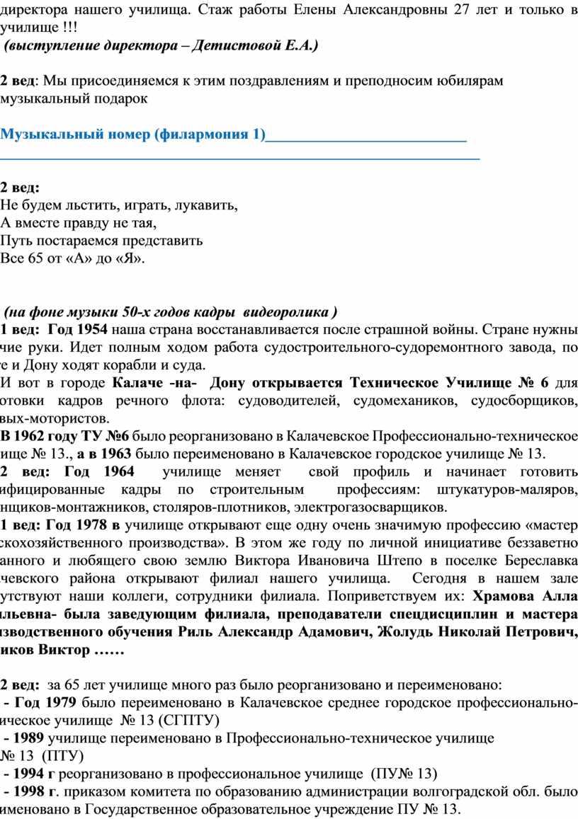 Стаж работы Елены Александровны 27 лет и только в училище !!! (выступление директора –
