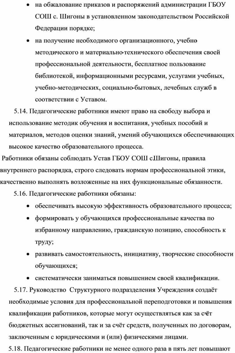 ГБОУ СОШ с. Шигоны в установленном законодательством