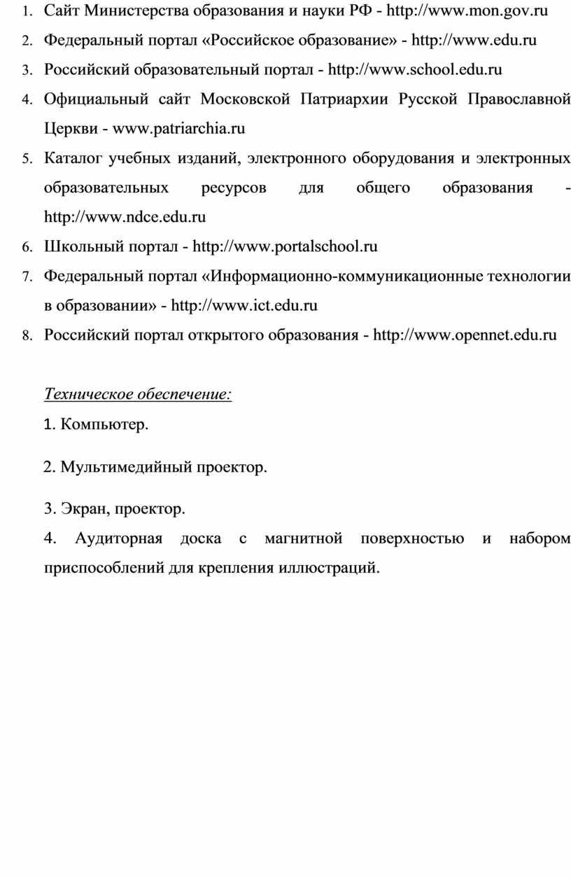 Сайт Министерства образования и науки