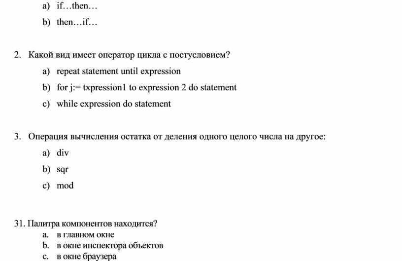 Какой вид имеет оператор цикла с постусловием? a) repeat statement until expression b) for j:= txpression1 to expression 2 do statement c) while expression do…