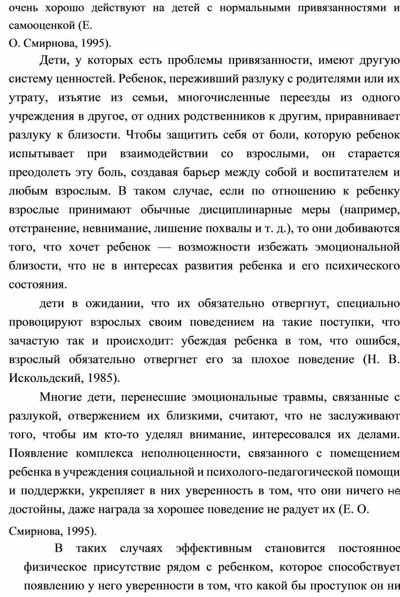 Е. О. Смирнова, 1995). Дети, у которых есть проблемы привязанности, имеют другую систему ценностей