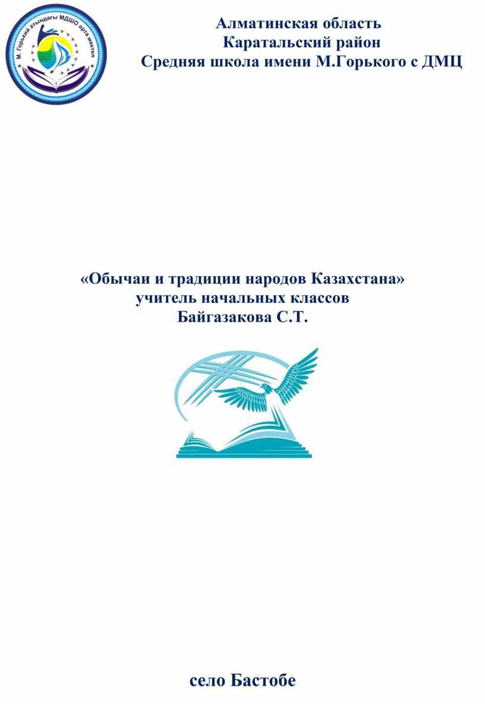 Алматинская область Каратальский район