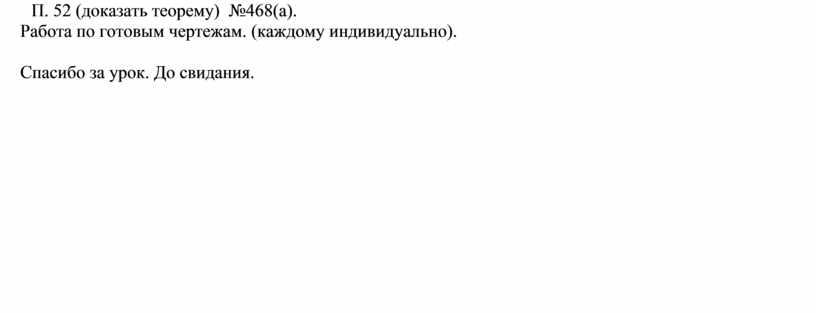 П. 52 (доказать теорему) №468(а)