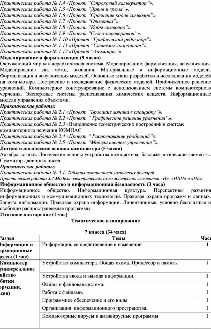 """Практическая работа № 1.4 «Проект """"Строковый калькулятор""""»"""