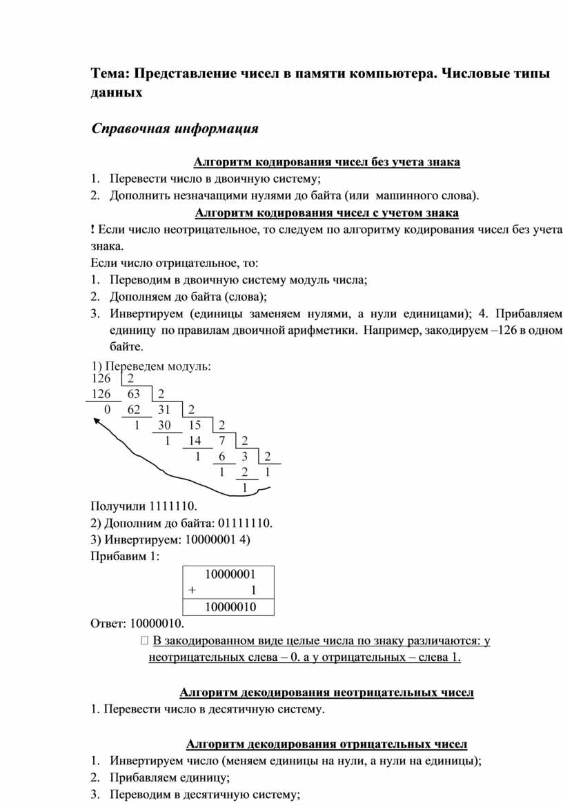 Тема: Представление чисел в памяти компьютера