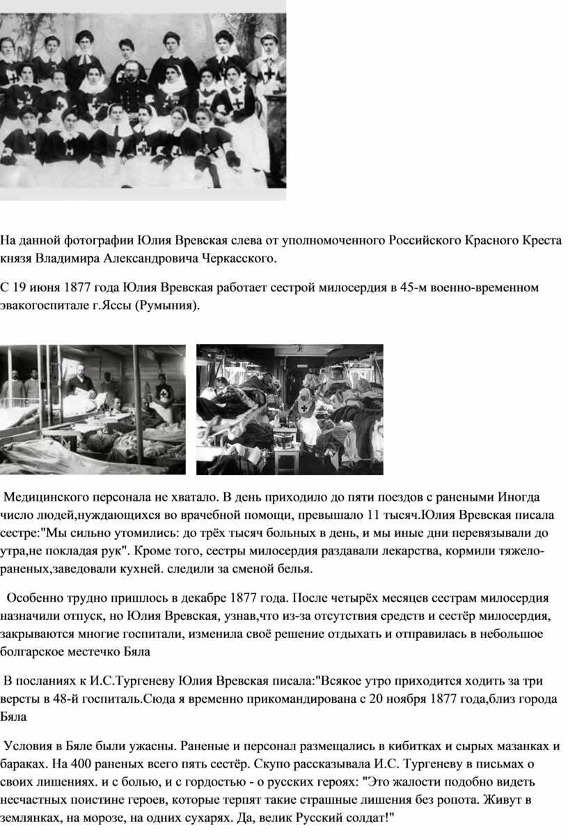 На данной фотографии Юлия Вревская слева от уполномоченного