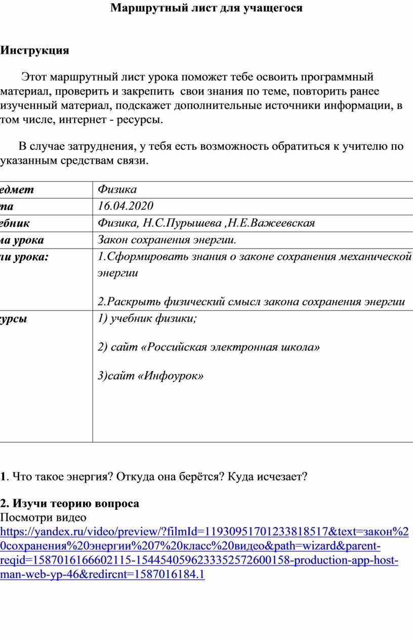Маршрутный лист для учащегося