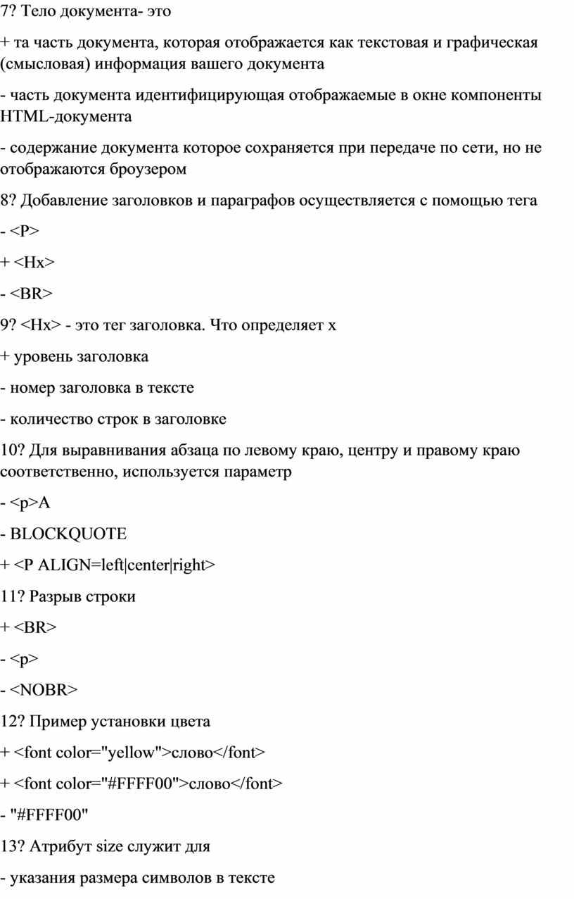Тело документа- это + та часть документа, которая отображается как текстовая и графическая (смысловая) информация вашего документа - часть документа идентифицирующая отображаемые в окне компоненты