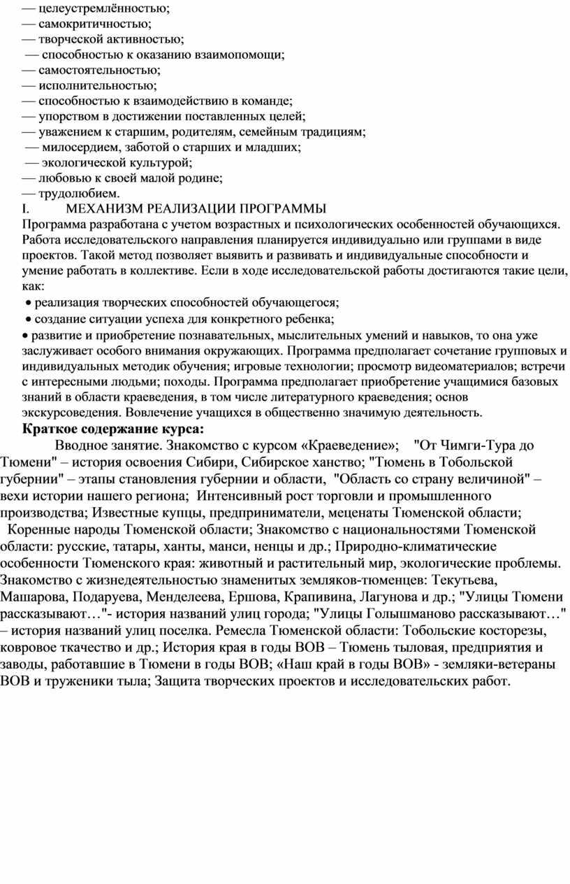 I. МЕХАНИЗМ