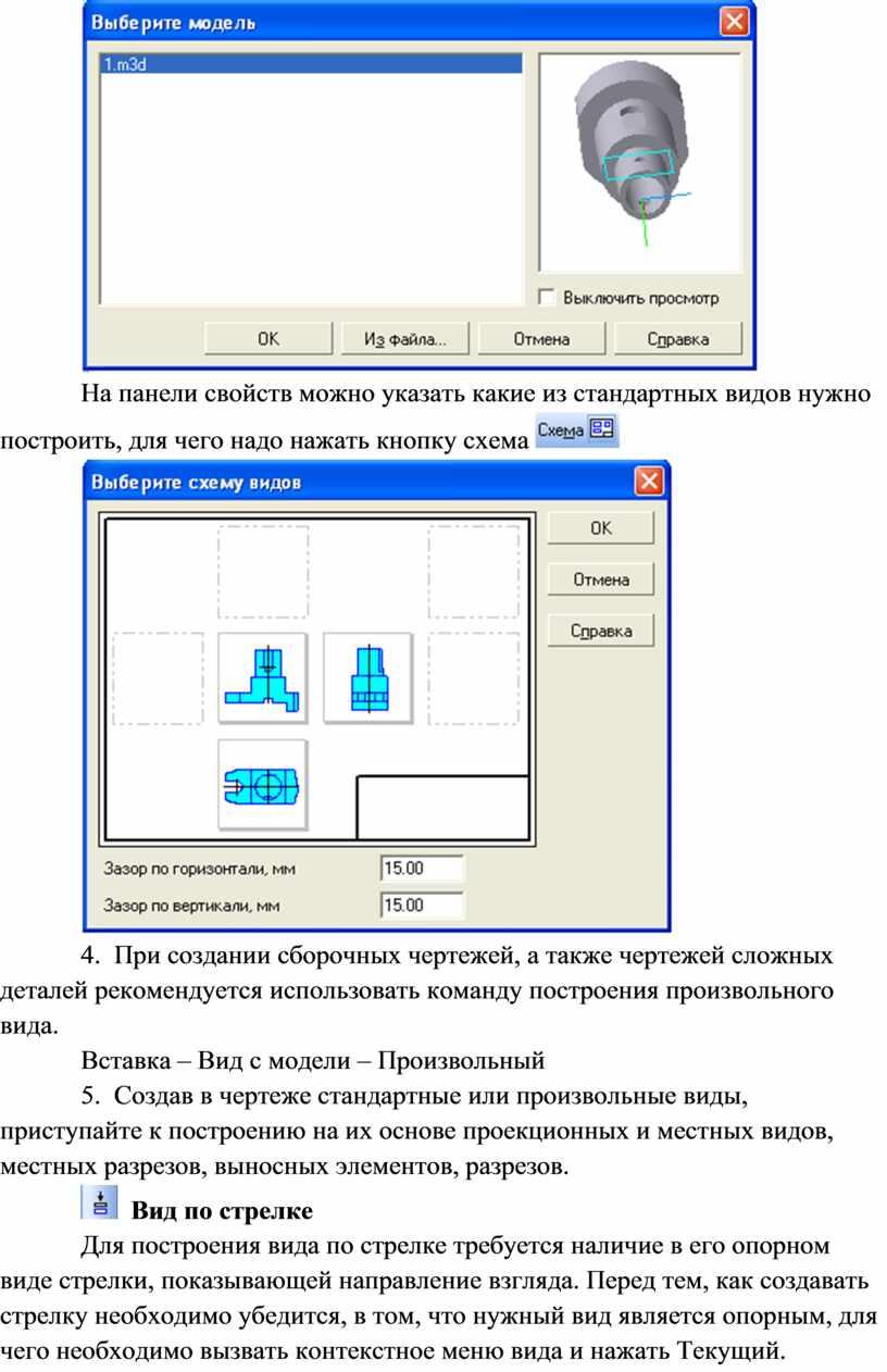 На панели свойств можно указать какие из стандартных видов нужно построить, для чего надо нажать кнопку схема 4