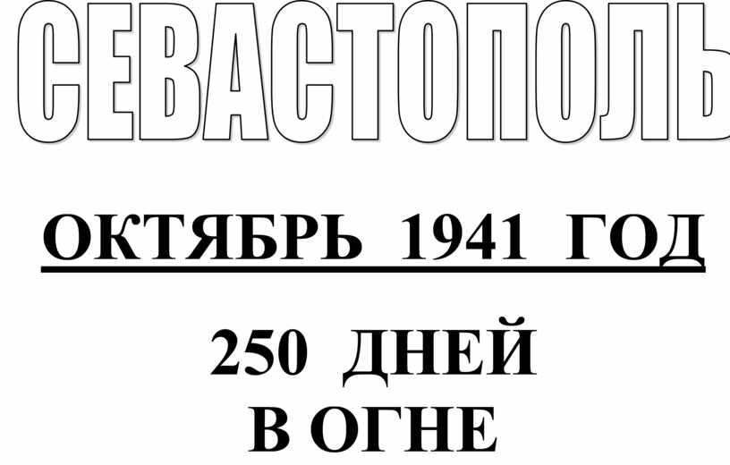 ОКТЯБРЬ 1941 ГОД 250