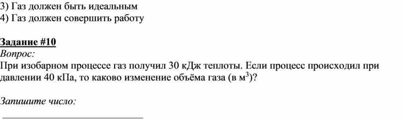 Газ должен быть идеальным 4)