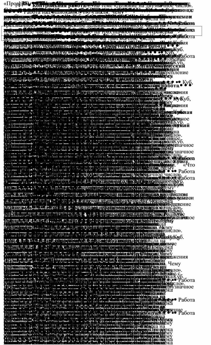 Алгоритм письменного умножения многозначного числа на трёхзначное