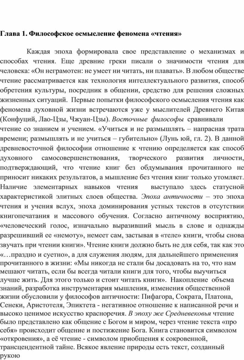 Глава 1. Философское осмысление феномена «чтения»