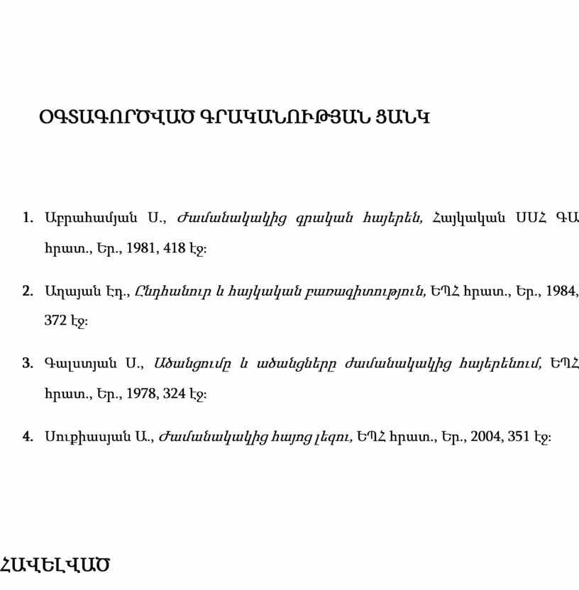 ՕԳՏԱԳՈՐԾՎԱԾ ԳՐԱԿԱՆՈՒԹՅԱՆ ՑԱՆԿ 1. Աբրահամյան Ս ․ , Ժամանակակից գրական հայերեն, Հայկական ՍՍՀ ԳԱ հրատ ․ , Եր ․ , 1981, 418 էջ։ 2. Աղայան…
