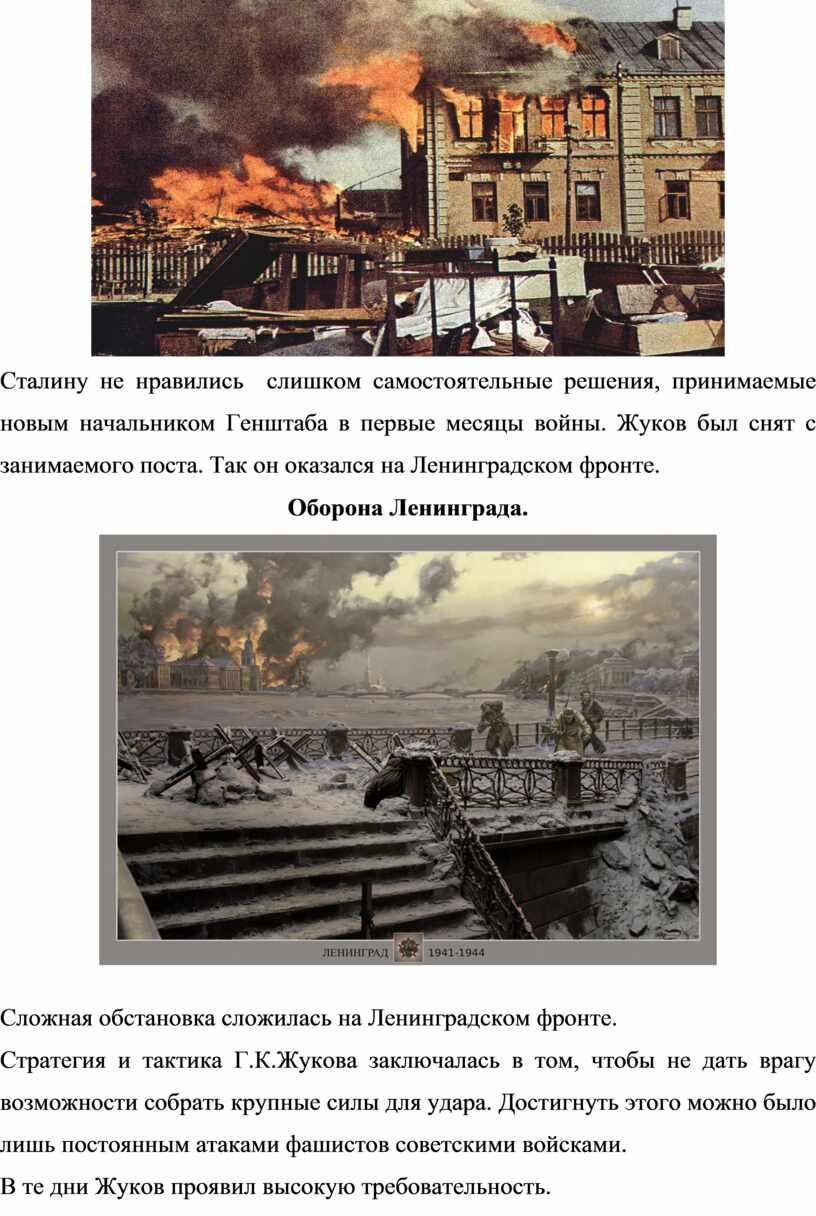 Сталину не нравились слишком самостоятельные решения, принимаемые новым начальником