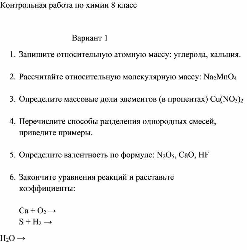 Контрольная работа по химии 8 класс