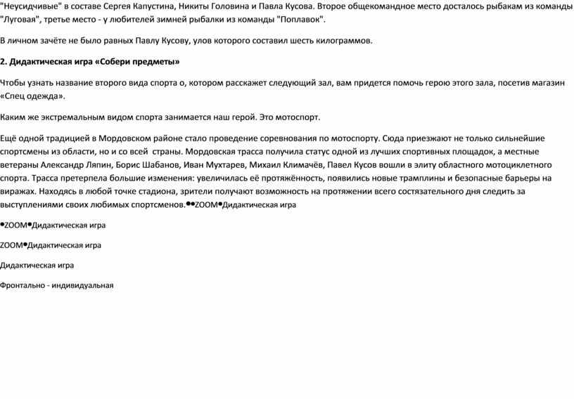 """Неусидчивые"""" в составе Сергея"""