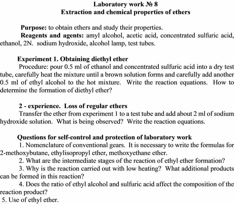 Laboratory work № 8 Extraction and chemical properties of ethers
