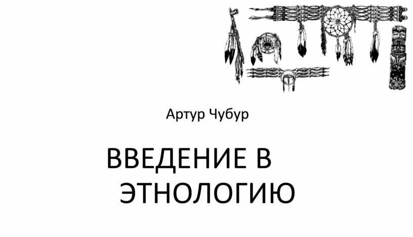 Артур Чубур ВВЕДЕНИЕ В