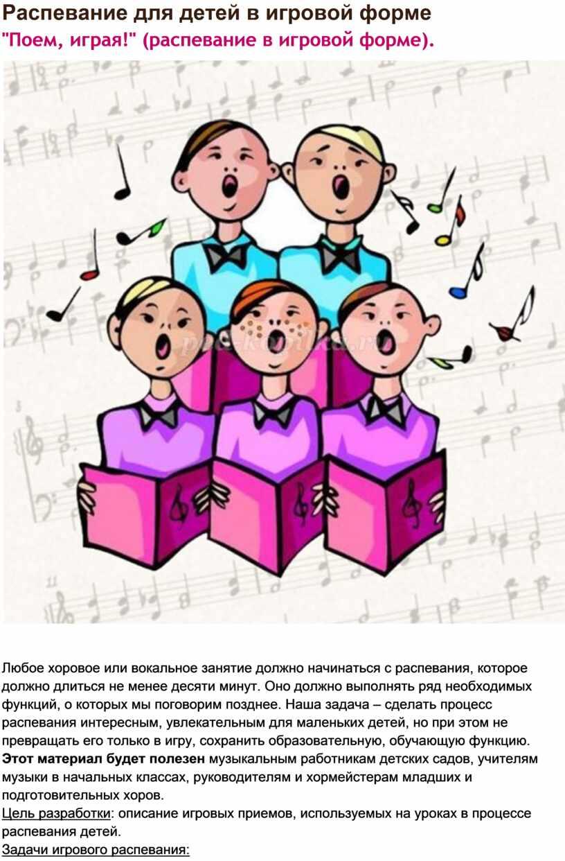 """Распевание для детей в игровой форме """"Поем, играя!"""" (распевание в игровой форме)"""