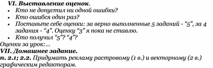 VI . Выставление оценок .