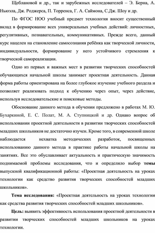 Щеблановой и др., так и зарубежных исследователей –