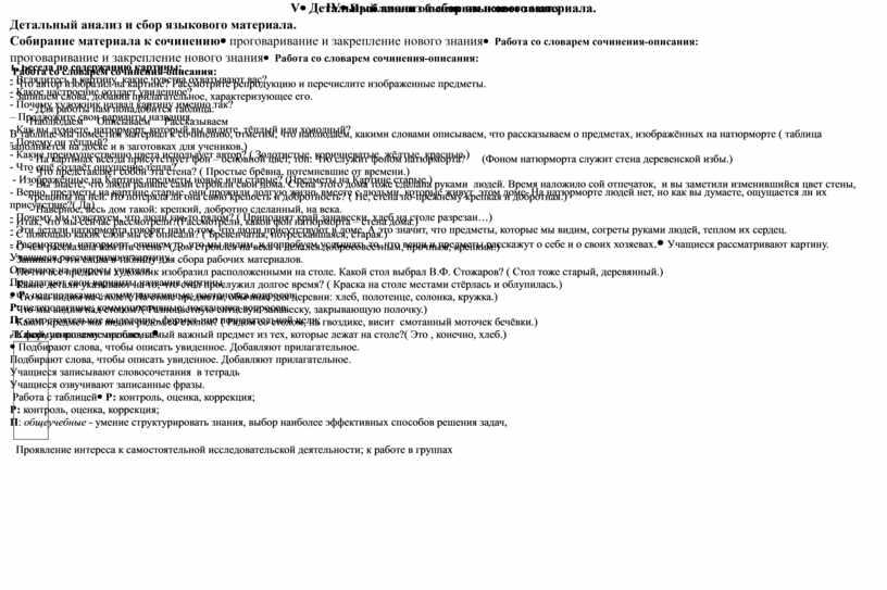 IV Проблемное объяснение нового знания обеспечение восприятия, осмысления и первичного закрепления учащимися 1