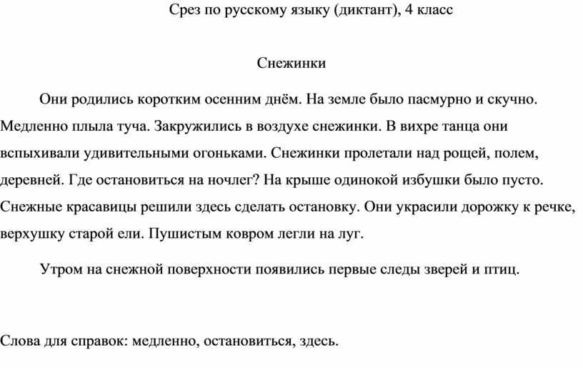 Срез по русскому языку (диктант), 4 класс