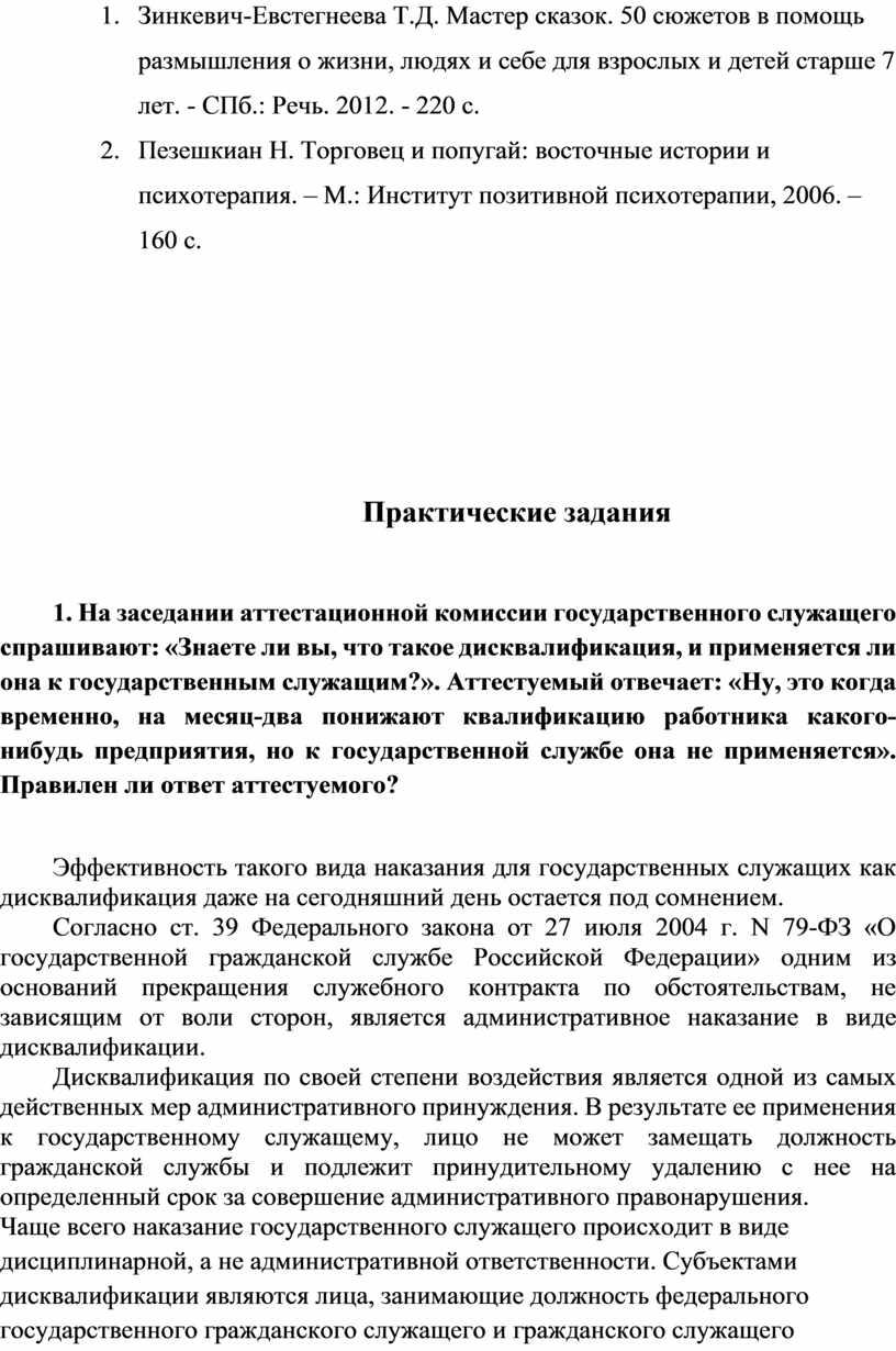 Зинкевич-Евстегнеева Т.Д. Мастер сказок