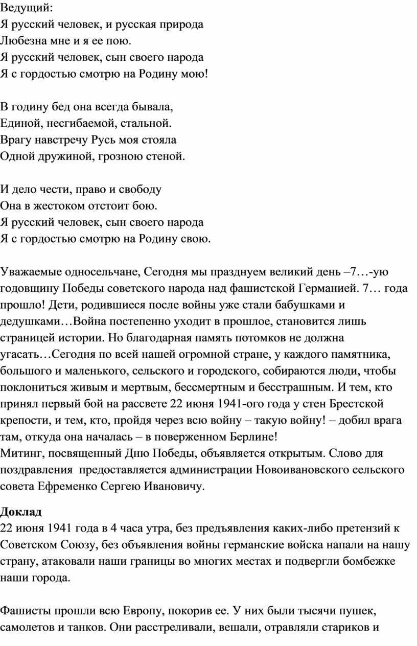 Ведущий: Я русский человек, и русская природа