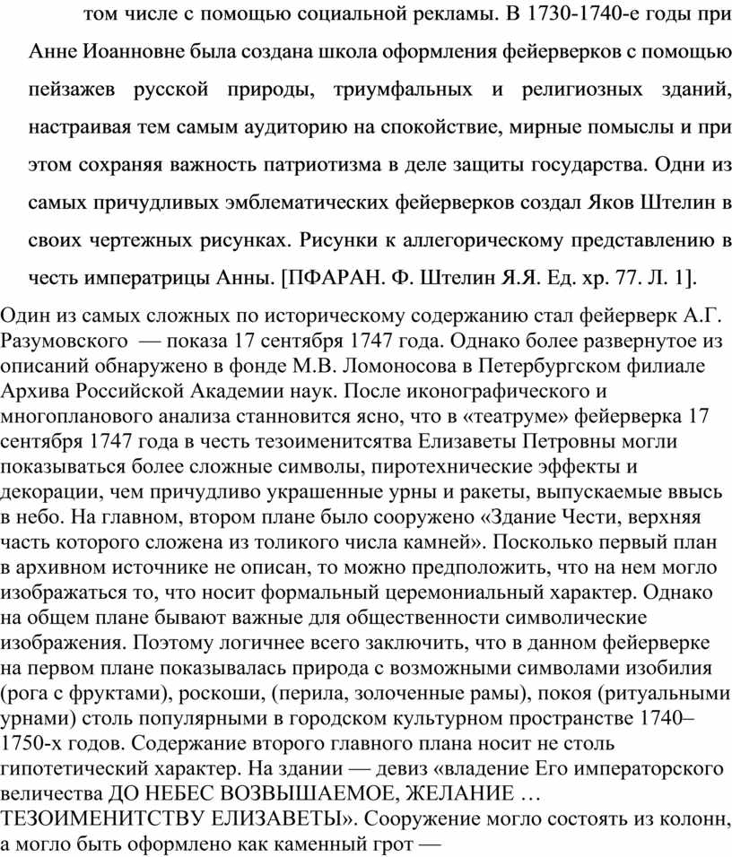 В 1730-1740-е годы при Анне Иоанновне была создана школа оформления фейерверков с помощью пейзажев русской природы, триумфальных и религиозных зданий, настраивая тем самым аудиторию на…