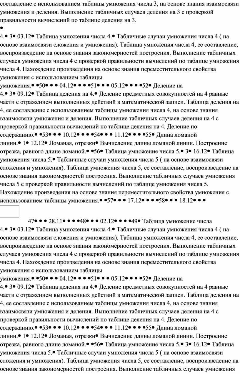 Выполнение табличных случаев деления на 3 с проверкой правильности вычислений по таблице деления на 3