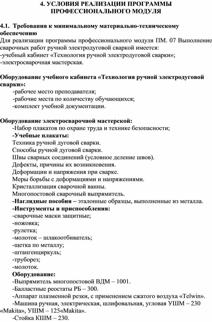 ПРОФЕССИОНАЛЬНОГО МОДУЛЯ 4