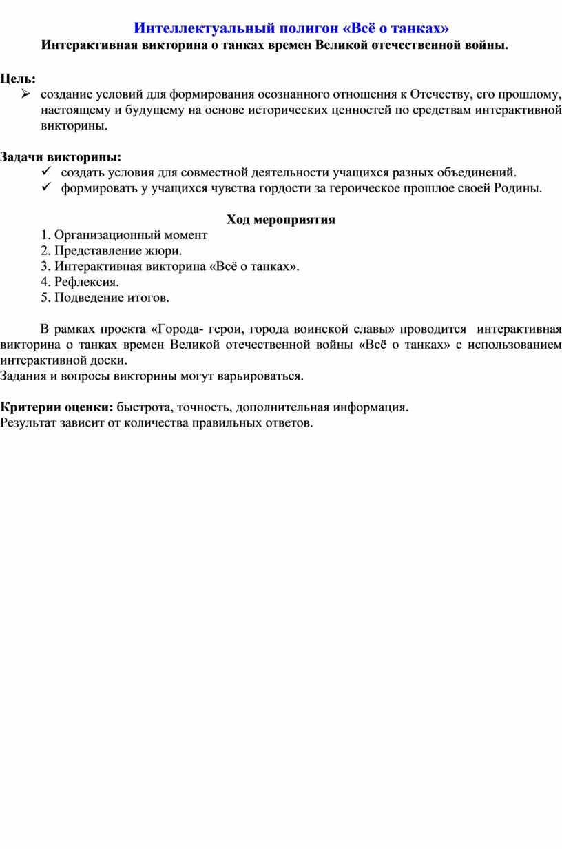 Интеллектуальный полигон «Всё о танках»