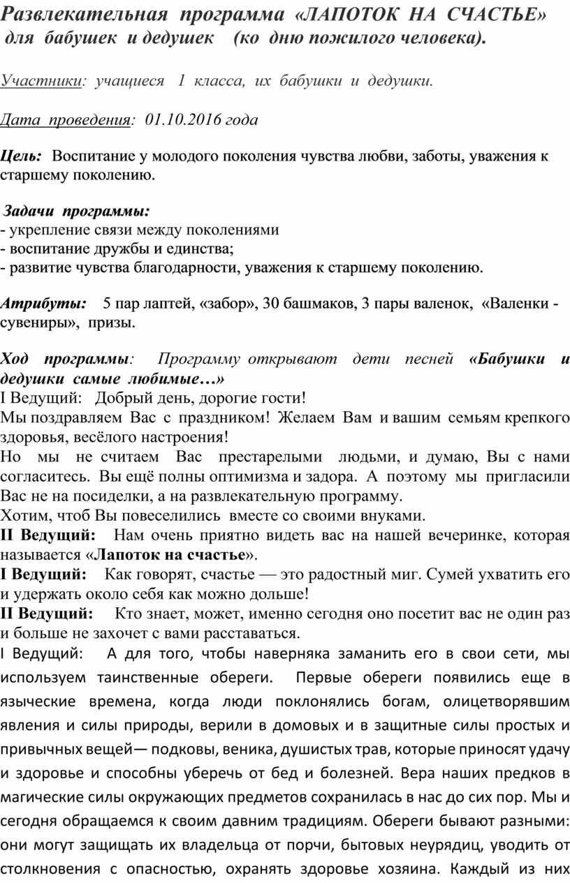 Развлекательная программа «ЛАПОТОК