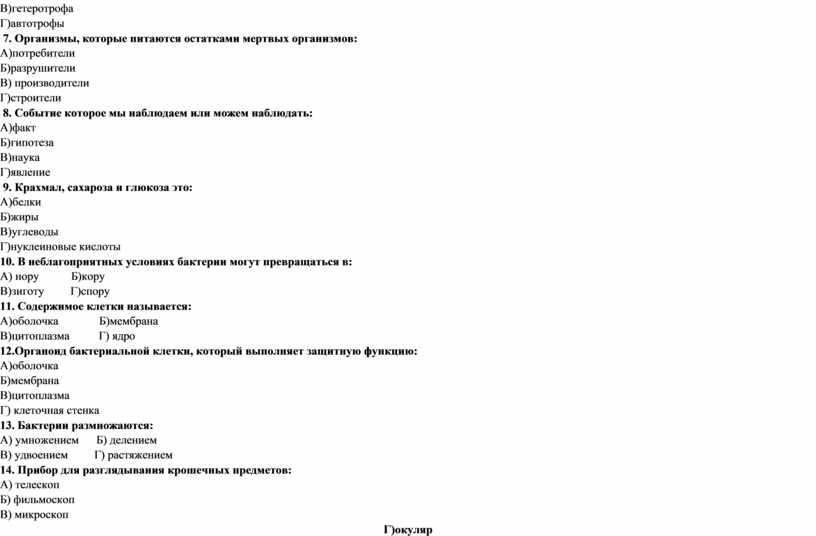 В)гетеротрофа Г)автотрофы 7