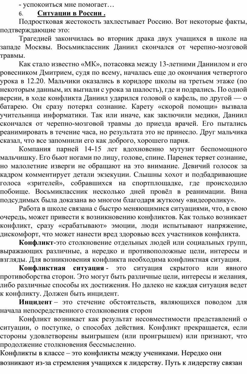 Ситуации в России . Подростковая жестокость захлестывает