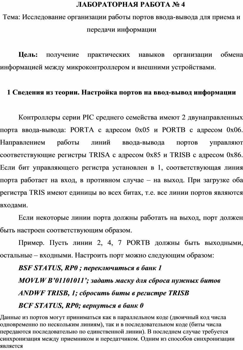 ЛАБОРАТОРНАЯ РАБОТА № 4 Тема: