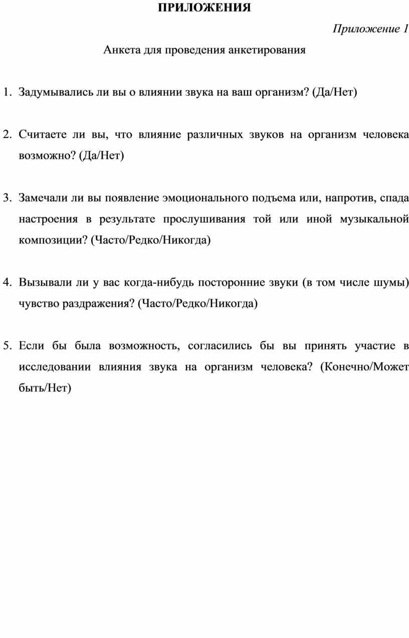 ПРИЛОЖЕНИЯ Приложение 1 Анкета для проведения анкетирования 1