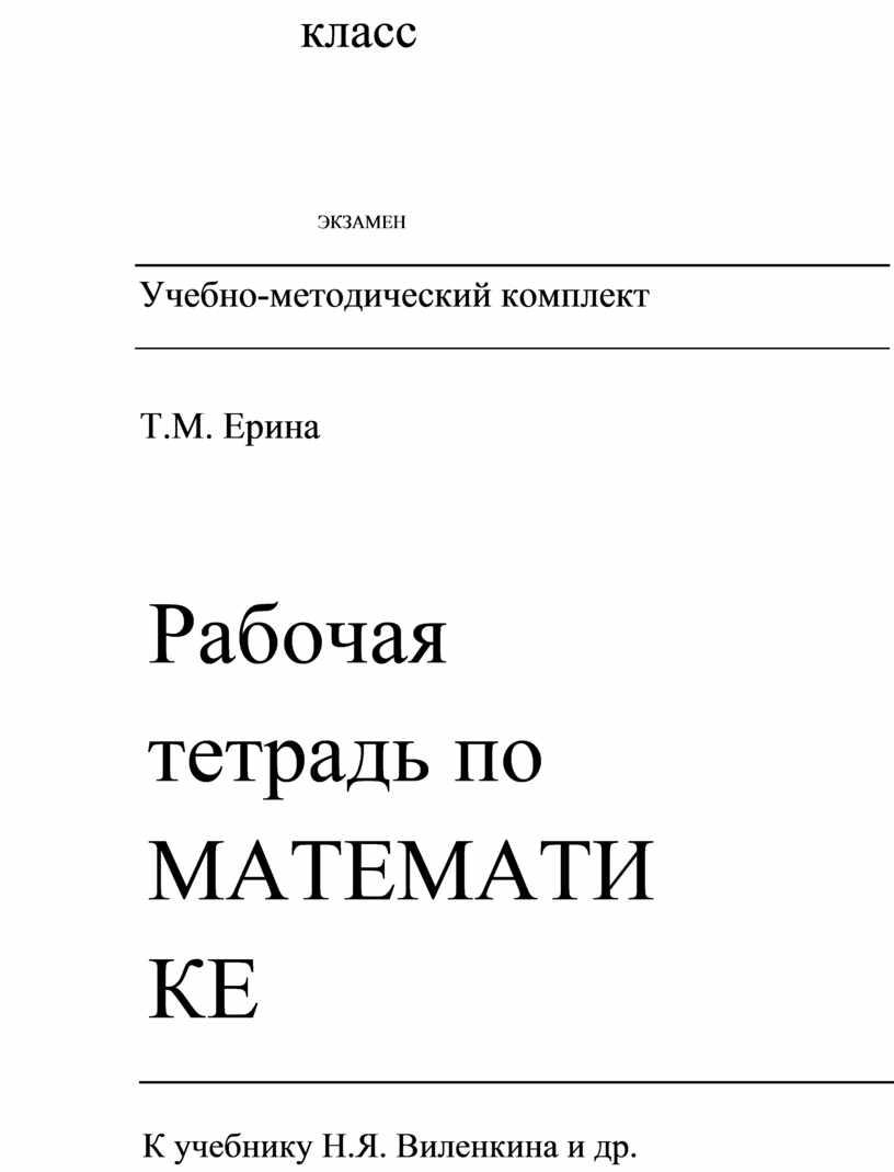 ЭКЗАМЕН Учебно-методический комплект