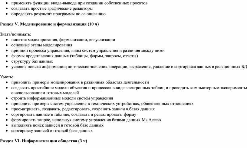 Раздел V. Моделирование и формализация (10 ч)