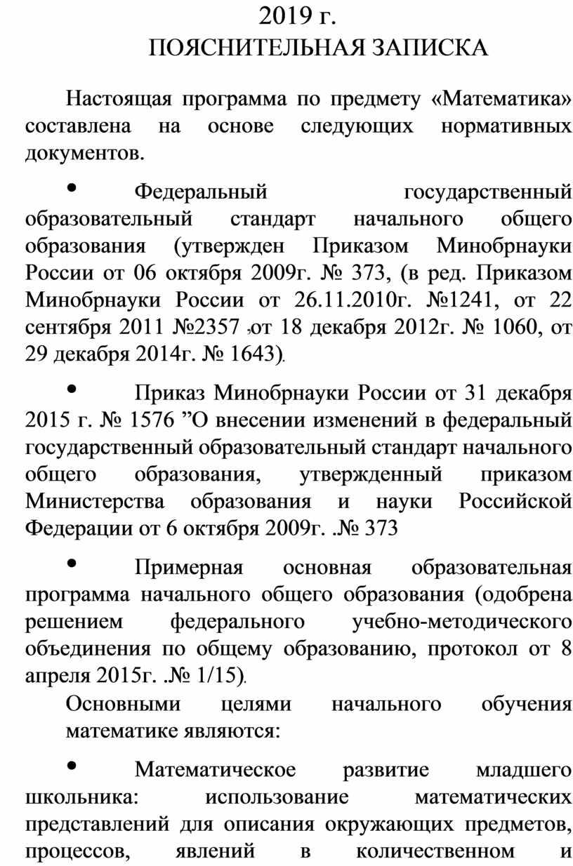 ПОЯСНИТЕЛЬНАЯ ЗАПИСКА Настоящая программа по предмету «Математика» составлена на основе следующих нормативных документов