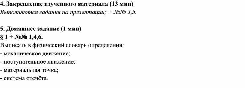 Закрепление изученного материала (13 мин)