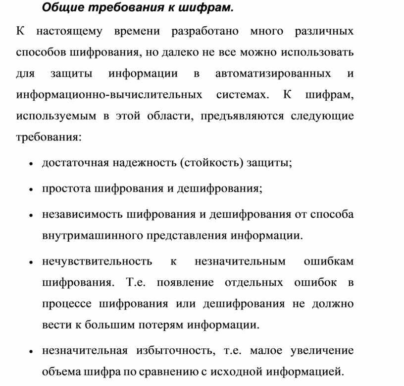 Общие требования к шифрам.