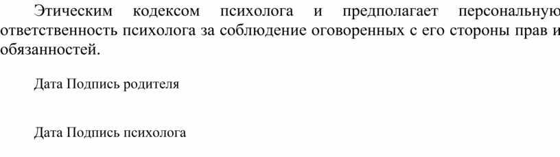 Этическим кодексом психолога и предполагает персональную ответственность психолога за соблюдение оговоренных с его стороны прав и обязанностей