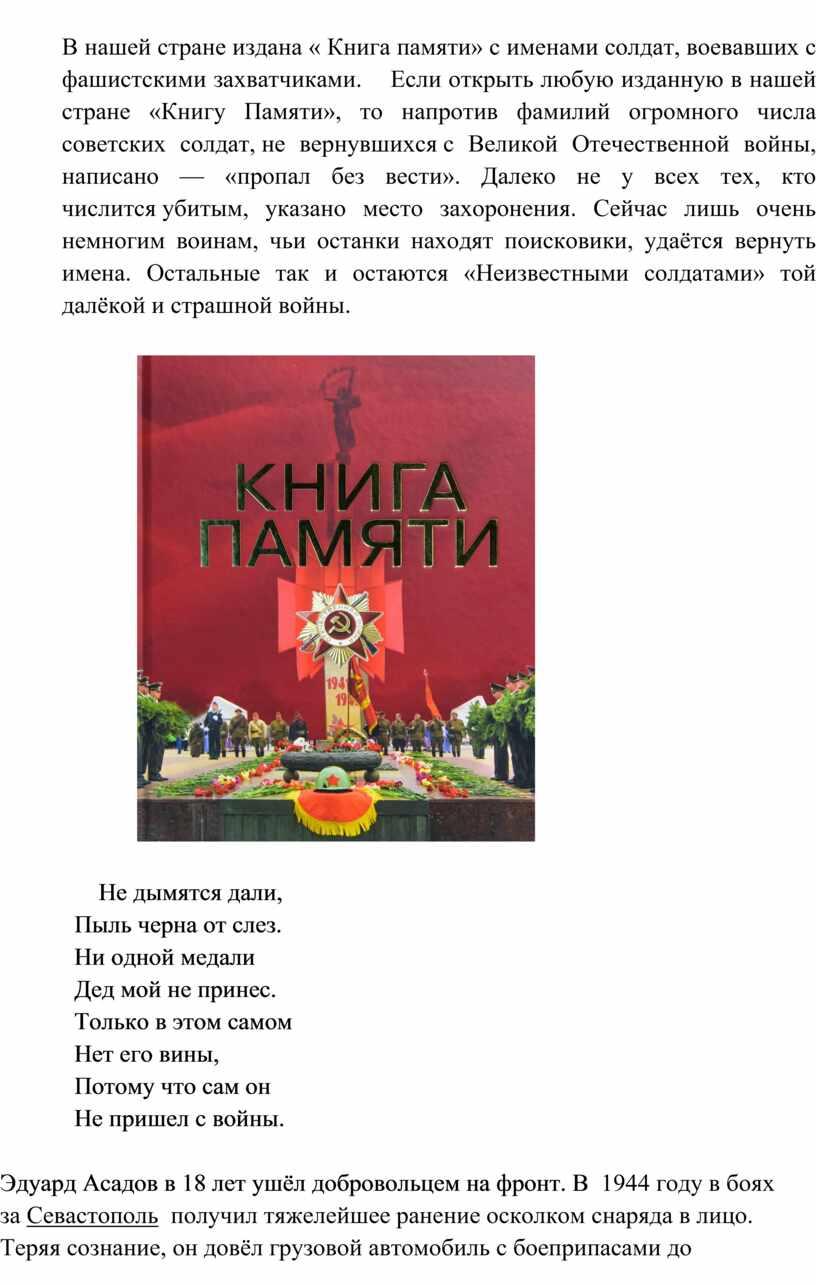 В нашей стране издана « Книга памяти» с именами солдат, воевавших с фашистскими захватчиками