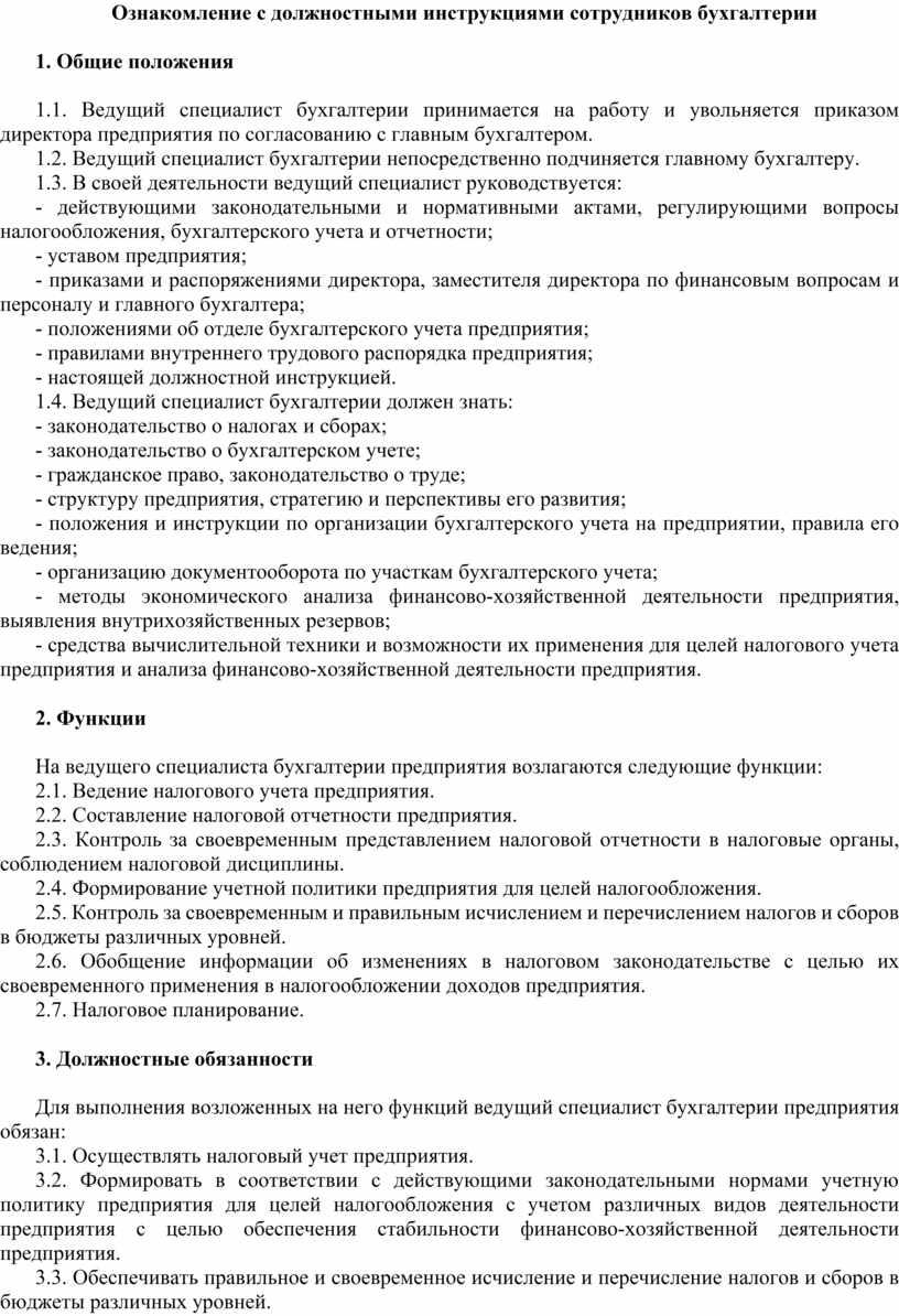 Ознакомление с должностными инструкциями сотрудников бухгалтерии 1